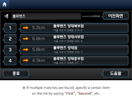 "※ If multiple matches are found, specify a certain item on the list by saying ""First"", ""Second"", etc."